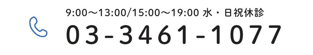 03-3461-1077